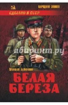 Белая береза - Михаил Бубеннов