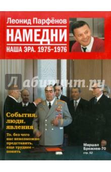 Намедни. Наша эра. 1975-1976 - Леонид Парфенов