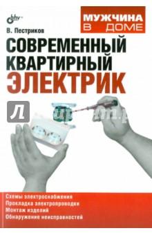 Современный квартирный электрик - Виктор Пестриков