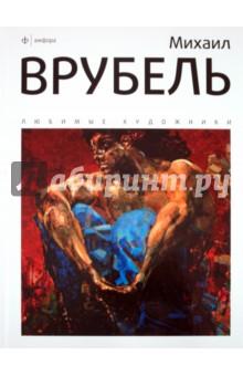 Александр Галат. Михаил Врубель: альбом. Издательство: Амфора, 2010 г.