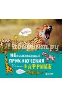 Малороссиянова, Мерзленко - Необыкновенные приключения Пети в Африке обложка книги