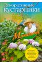 Николай Звонарев - Декоративные кустарники. Особенности выращивания, стрижка, уход обложка книги