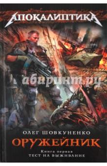 Оружейник. Книга 1. Тест на выживание - Олег Шовкуненко