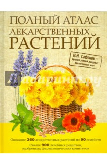 Полный атлас лекарственных растений - Николай Сафонов