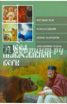 Чудеса православной веры - Ольга Глаголева