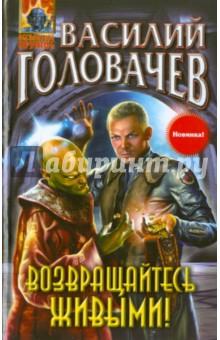 Возвращайтесь живыми! - Василий Головачев