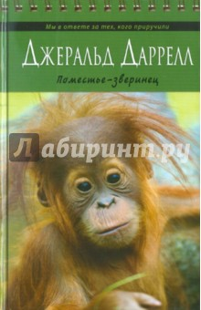 Поместье-зверинец - Джеральд Даррелл