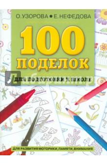 100 поделок для подготовки к школе. Для развития моторики, памяти, внимания - Узорова, Нефедова