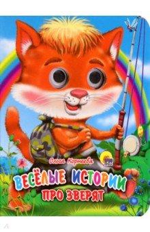 Веселые истории про зверят - Ольга Корнеева