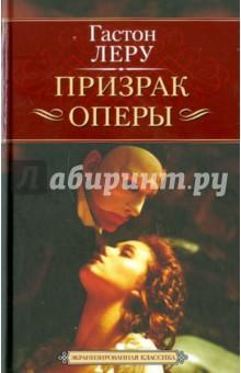 Призрак оперы - Гастон Леру