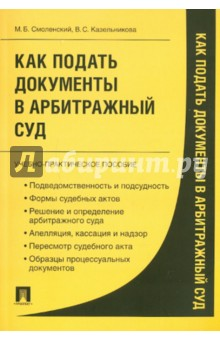 Как подать документы в арбитражный суд - Михаил Смоленский