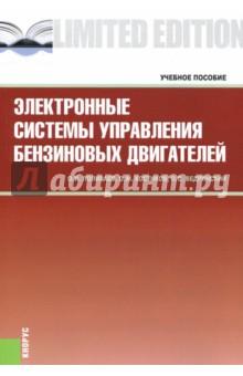 Электронные системы управления бензиновых двигателей: Учебное пособме - Поливаев, Костиков, Вердинский