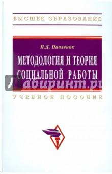 Методология и теория социальной работы