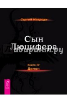 Сын Люцифера. Книга 4. Демон (2329) - Сергей Мавроди