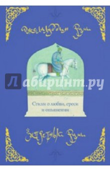 Запретный Руми. Стихи о любви, ереси и опьянении - Джалаладдин Руми