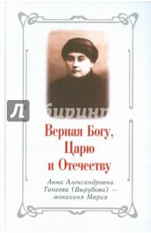 Верная Богу, Царю и Отечеству. Анна АлександровнаТанеева (Вырубова) - монахиня Мария - Ю. Рассулин