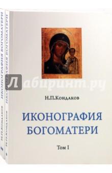 Иконография Богоматери в 2-х томах. Репринтное издание - Никодим Кондаков