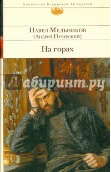 На горах - Павел Мельников