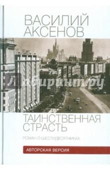 Аксенов Василий биография и лучшие книги писателя