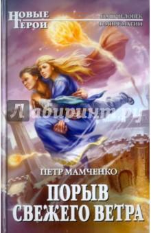 Порыв свежего ветра - Петр Мамченко