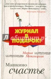 Машкино счастье + журнал Лиза (комплект) - Мария Метлицкая