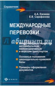 Международные перевозки: практическое пособие - Евсеева, Сарафанова