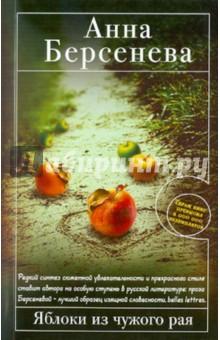 Яблоки из чужого рая - Анна Берсенева