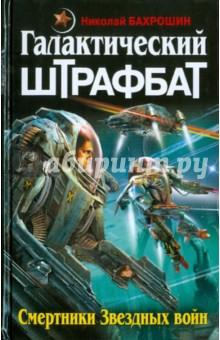 Галактический ШТРАФБАТ. Смертники Звездных войн - Николай Бахрошин