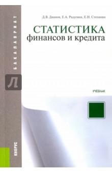 Статистика финансов и кредита - Дианов, Радугина, Степанян