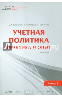 Учетная политика. В 2 книгах. Книга 2. Практика и опыт - Рассказова-Николаева, Калинина