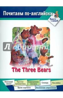Три медведя (на английском языке)