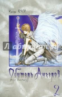 Обитель ангелов. Книга 2 - Каори Юки