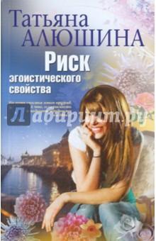 Риск эгоистического свойства - Татьяна Алюшина