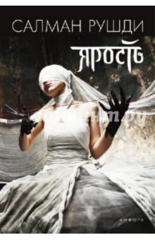 Купить Салман Рушди: Ярость ISBN: 978-5-367-01790-8