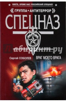 Враг моего врага - Сергей Соболев