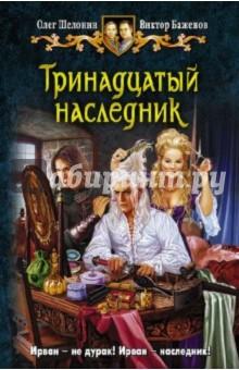 Тринадцатый наследник - Шелонин, Баженов