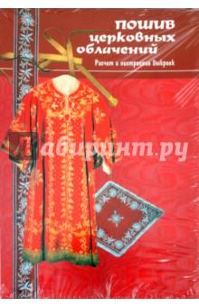 Пошив церковных облачений, монашеской одежды и изготовление изделий для убранства храма