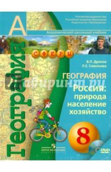 География. 8 класс. Россия: природа, население, хозяйство. Учебник (+DVD) - Дронов, Савельева