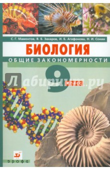 Биология 9 класс учебник читать онлайн мамонтов