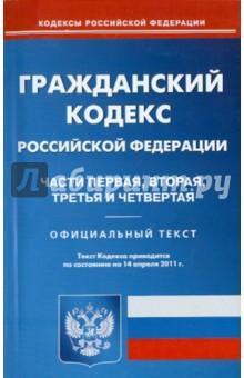 Гражданский кодекс Российской Федерации. Части первая, вторая, третья и четвертая (на 14.04.2011) изображение обложки