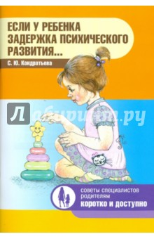 Если у ребенка задержка психического развития… - Светлана Кондратьева
