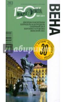 Вена. 3-е издание - Антонова, Ждановская