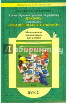 Пронина, Кремлева: Уроки обучения грамоте по учебнику 'Букварь' ('Моя любимая Азбука') и прописям 'Мои волш. пальчики'