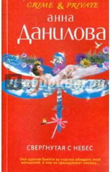 Свергнутая с небес - Анна Данилова