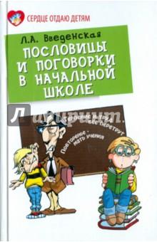 Пословицы и поговорки в начальной школе - Людмила Введенская