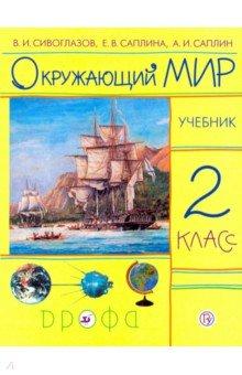 Окружающий мир. 2 класс. Учебник. ФГОС - Сивоглазов, Саплина, Саплин