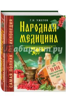 Народная медицина: самая полная энциклопедия - Генрих Ужегов