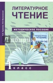 Литературное чтение. Методическое пособие. 1 класс - Чуракова, Малаховская