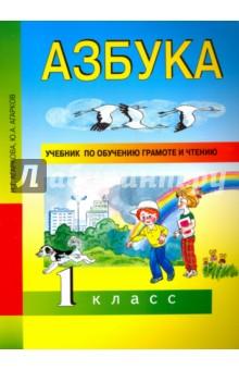 Агаркова, Агарков: Учебник по обучению грамоте и чтению: Азбука. 1 класс