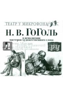 Купить аудиокнигу: Николай Гоголь. В исполнении мастеров художественного слова (CDmp3, читают Абдулов О. Балашов С. Ильинский И. Пашенная В., на диске)